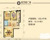 中介勿扰,现房,新华联广场三室 带装修7660每平