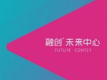 未来 SAY HI | 未来与唐山的对话