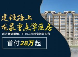 凤城·凯旋公馆龙泉重点学区房